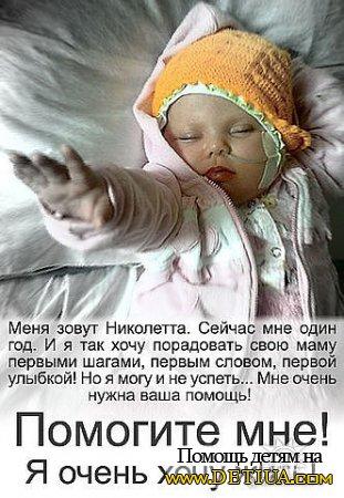 Николетта Фесенко