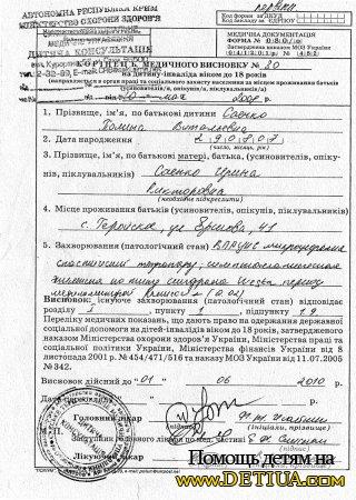 Саенко Полина