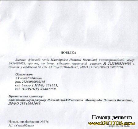 МАХОБРОДЗЕ Вячеслав