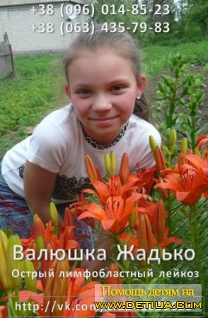 Жадько Валентина Руслановна