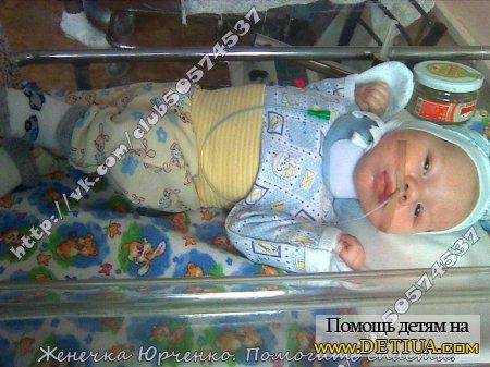 Юрченко Евгений Дмитриевич