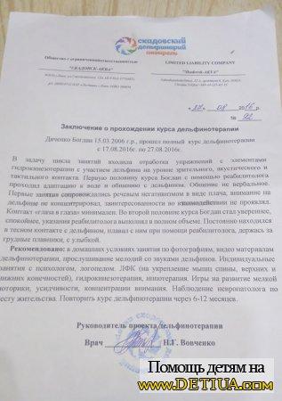 Дяченко Богдан Сергеевич