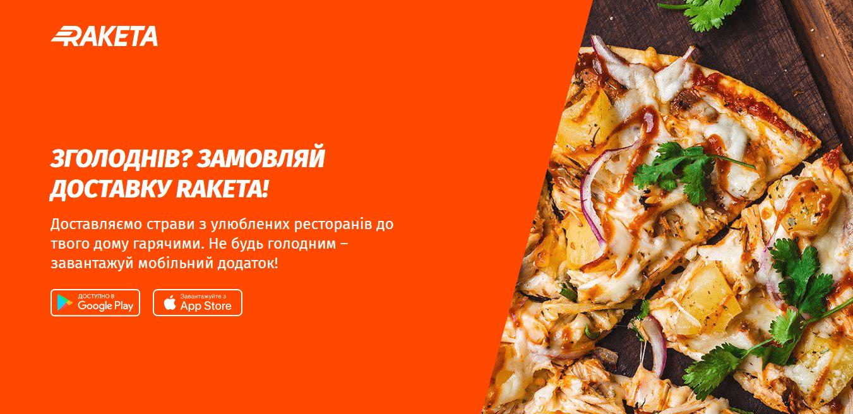 Raketa-app